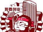 """安庆80后小伙先后创办4家公司 被称为""""创业达人"""""""