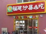 杨远春:短期转租开沙县小吃店 4月赚15万