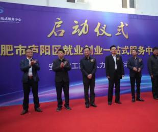 工商联人力资源市场就业创业一站式服务中心启动仪式