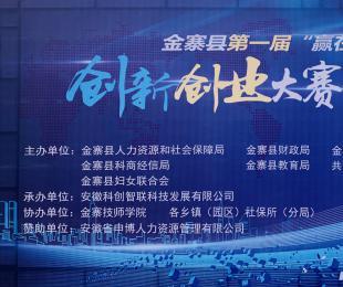 """金寨县第一届""""赢在江淮""""创新创业大赛决赛圆满结束"""