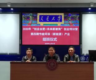 """2020年""""创业合肥•未来新徽商""""特训营结班仪式顺利举行"""